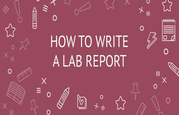 如何写lab report